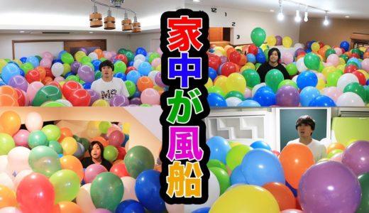 【賞品はiPhone11】家中の1万個の風船で宝探ししてみた!!