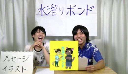 水溜りボンドの生放送【70万人突破記念!!】