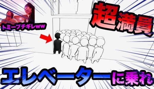 【人混みに飛び込め】群衆シュミレータがウザすぎたww
