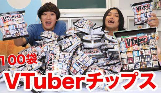 【大流行】バーチャルYouTuberチップス100袋開封が新鮮すぎた!!(Vtuber)
