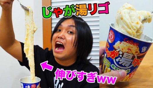 【大流行】新発売のじゃが湯りこでじゃがアリゴしたら美味しすぎた!!
