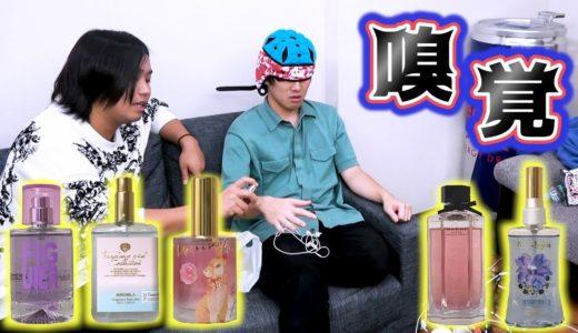 【ききトミーの香り】カンタ6年間一緒にいる相方の使ってる香水わかるのか