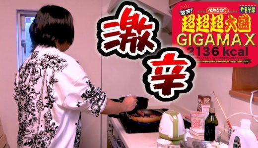 【TOMMY'Sキッチン】ペヤング激辛GIGAMAXのタレで肉焼いたらとんでもない味だった