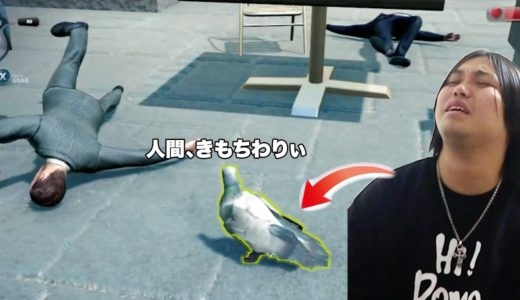 Twitterでバズった鳩が人類を抹殺するゲームをトミーにやらせた結果ww【Pigeon Simulator】