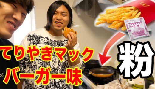 【検証】ハンバーガーにてりやきマックバーガー味の粉50個使ったらどうなんの?