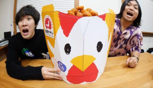 【大食い】超巨大からあげクンを本気で食べてみた!!
