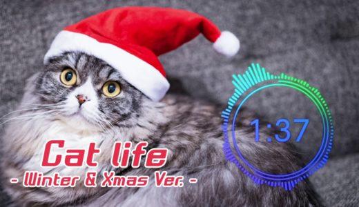 水溜りボンド定番BGM最新Remix – Cat life (Winter & Xmas Ver.)