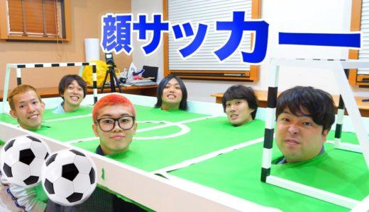 【世界で大流行】顔だけでサッカーする遊びが大爆笑だったwww