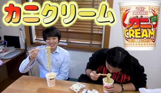 【新作】カニクリーム味のカップヌードルが出てるらしんですけど!!!!!