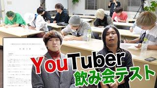 【抜き打ち】YouTuberの飲み会後に話を覚えてるのかテスト実施!!