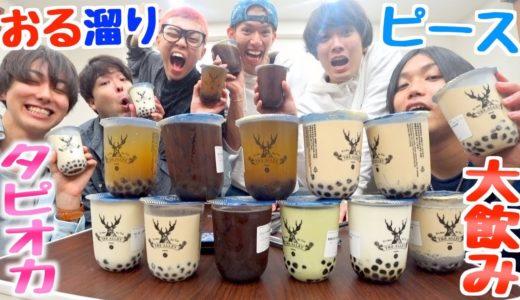 【タピオカ】THE ALLEYジアレイ全種類食べきるまで帰れません!!!