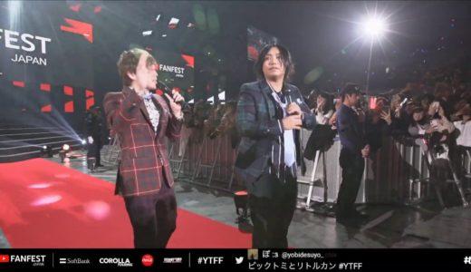 水溜りボンド at YouTube FanFest Japan 2019