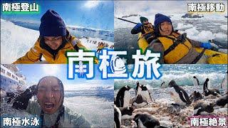 【11日間】日本人YouTuber初「南極大陸」行ってみたwwwww