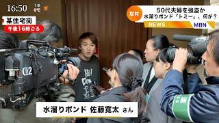 相方が逮捕されて記者に囲まれるドッキリww【後編】