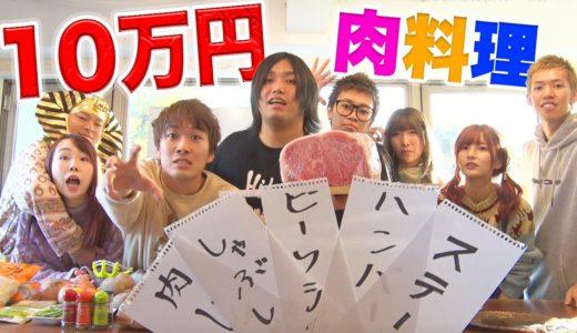 【大食い】豪華メンバーで高級肉をいろんな料理で食べきるまで終われません!