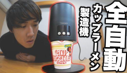 全自動カップラーメン製造マシンは3分を何分に出来んの?