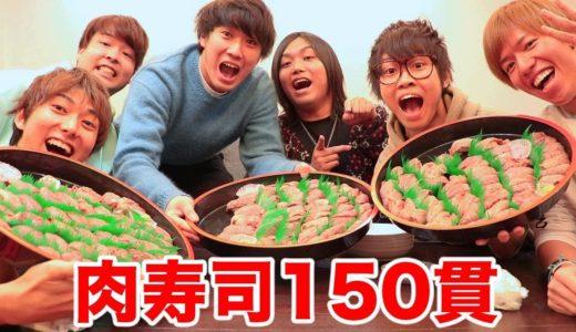 【大食い】超高級な肉寿司を150貫大食いしたらヤバすぎた!!