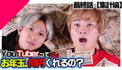 【集計編】大物YouTuberに、お年玉もらえるまで帰れま10!!【Season2!!】
