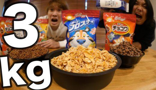 【大食い】コーンフレーク3kg食べまくったら異常なことになった