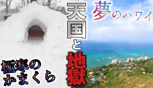 ジャン負け雪山サバイバル1泊2日、ジャン勝ちハワイ1泊2日!!