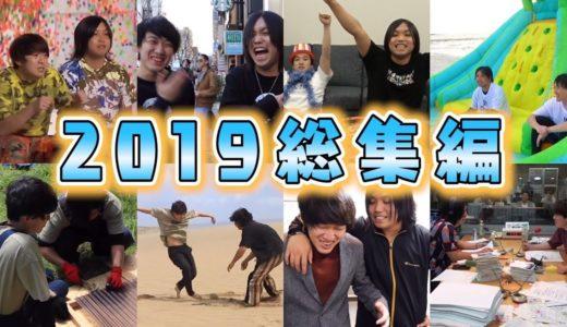 【水溜りボンド総集編2019】トミーとカンタの爆笑シーンまとめ!!