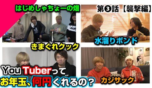 【強奪編】大物YouTuberに、お年玉もらえるまで帰れま10!!【Season2!!】