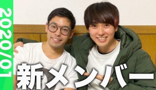 【YouTuberでシェアハウス】水溜りボンドの後輩Pさんが令和荘にやってきたー!