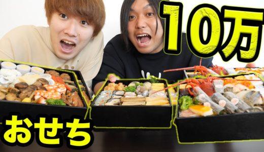 【大食い】10万円の超豪華おせちを爆食いしてみたww