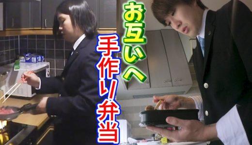 【青春】高校生に戻ってお互いにお弁当作ってみた