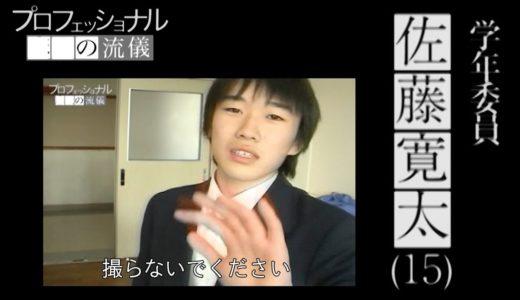 【お宝映像】佐藤寛太(15)が密着されていた時の映像が発掘されました