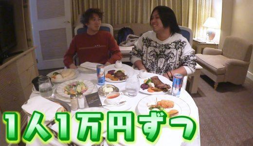 高級ホテルでルームサービスそれぞれ1万円分頼んでドッキリの償いをしてみた
