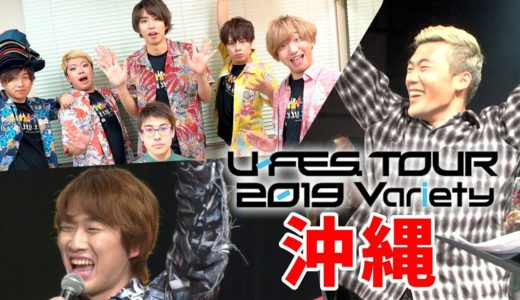 【初開催】水溜り&畑&アバ&ハイサイが沖縄集結!Variety 沖縄 ダイジェスト【U-FES.TOUR 2019/ユーフェス】