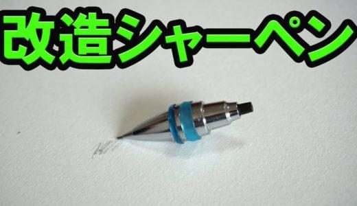 世界一小さい改造シャーペン作ってみた