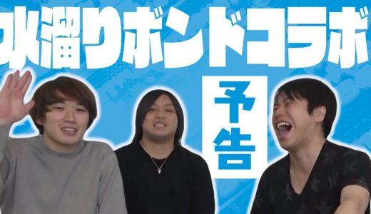 【水溜りボンド×NONSTYLE井上】コラボトーク【近日公開!】