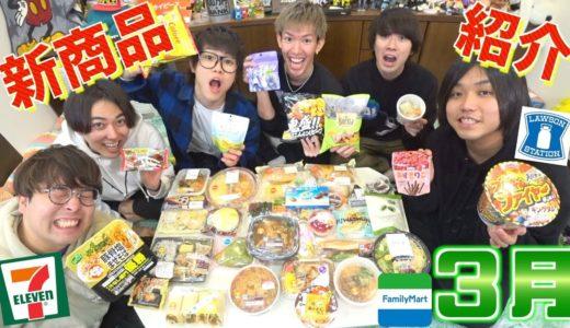 【新商品】3月のコンビニ新商品を豪華メンバーで紹介!!!【おる溜りピース】