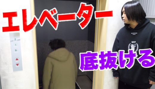 エレベーターの底が抜けて落下するドッキリwww