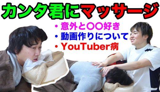 カンタ君にマッサージ!YouTuberにマッサージ!水溜りボンド!