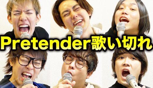 Pretender / Official髭男dismを被らずに歌い切れ!!【おる溜りピース】