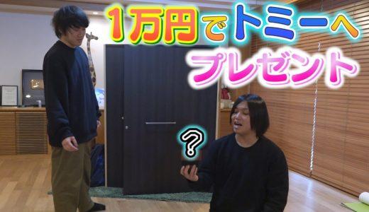カンタがトミーに1万円でプレゼントを買ってきたみたいです