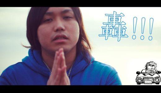 【MV】轟!!!  /対決企画罰ゲーム
