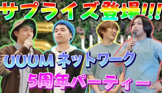 【サプライズ】UUUMネットワーク5周年パーティーに水溜りボンドときょんくまがゲスト登壇!