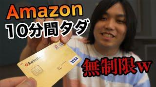 【???万円】10分間Amazonで好きなだけ買い物していいよ!っていった結果wwwww