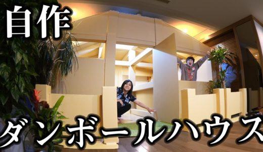 【丸一日】大人が本気でダンボールハウスを家に作ってみたwwww【2LDK】