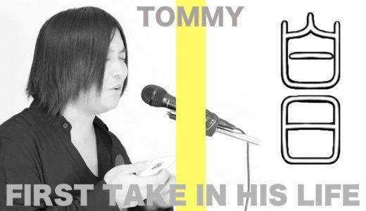 トミー(音楽2曲しか知らない男)の【白日/King Gnu】-FIRST TAKE in his life