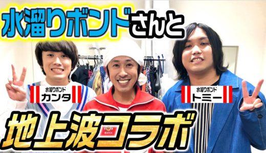 【地上波レギュラー】水溜りボンドさんと地上波コラボ!!