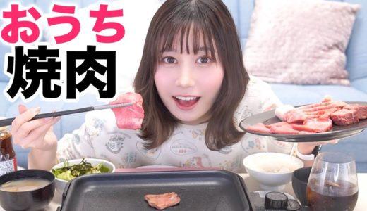 超高級肉でおうち焼肉してみた!!