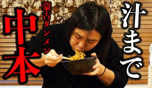 【早食い】激辛『蒙古タンメン中本・北極ラーメン』を完食までがマジで秒だったwwwww