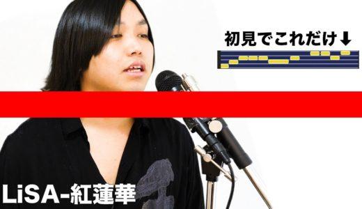 【LiSA-紅蓮華】トミー(音楽を2曲しか知らない男)にカラオケの音程バーだけ見て歌ってもらった結果wwww