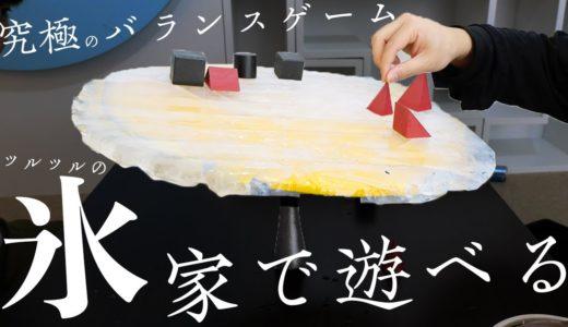 【究極の心理戦】表面がホンモノの氷でやるバランスゲームが面白すぎたww【ボードゲーム】