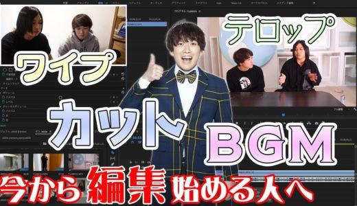 【初心者向け】カンタの動画編集講座